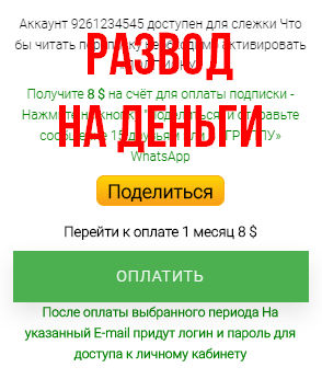 WhatsApp Шпион для Андроид